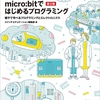 「micro:bitではじめるプログラミング第二版」6月19日に発売