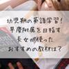 幼児期の英語学習!早慶附属を目指す長女が使ったおすすめの教材は?