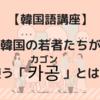 【韓国語講座】韓国の若者たちが使う言葉「카공(カゴン)」とは?