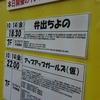 10/14 3776井出ちよの 新宿タワーレコードフリーライブ