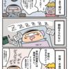【漫画】もし勉強依存症になったら【香川県ネット・ゲーム依存症対策条例】【ゲーム依存防止条例】