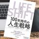 人生、100年時代  LIFE SHIFTから考えるこれからの生き方、働き方