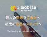googleアドセンス以外のクリック広告はi-mobile(アイモバイル)がおすすめ!