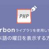 Carbonライブラリを使ってみた Part1〜日本語の曜日を表示する方法〜
