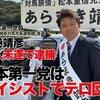 【2020/11/25】日本第一党の荒巻靖彦、殺人未遂容疑で逮捕