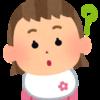 【#妊婦メモ】保活は安定期に入ったら即行うべし!【#育児メモ】