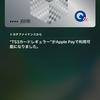 Apple Payにクレカ情報を登録する方法