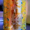花陽浴 純米吟醸無濾過生原酒 美山錦
