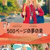 映画『500ページの夢の束』~この一歩は人類にとっては小さな一歩かもしれないが、彼女にとっては偉大な飛躍である