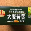 【大麦若葉】山本漢方 大麦若葉100% 手に入りやすくて値段が手頃だから続けやすい