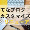ブログデザイン一新!「Thumbnail」をベースに、カスタマイズに役立った知識・記事をまとめてみる