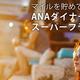「ANAダイナース スーパーフライヤーズカード」入会キャンペーン(6/3~10/15)