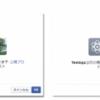 FacebookのOAuthを実装する
