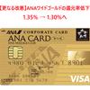 【更なる改悪】ANA VISAワイドゴールドカードの還元率低下1.35→1.30%へ