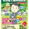 10月22日(火)無料相談会 in 県立図書館