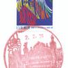 【風景印】杉並郵便局(2020.2.29押印)