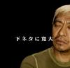 松本人志の実験も次の段階へ『ドキュメンタル』シーズン2のネタバレ感想