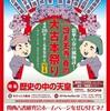 大阪■4/26~5/5■第17回「四天王寺春の大古本り」