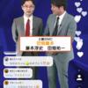 グノシーQ速報 MC 田畑藤本 地味すぎるコンビは高学歴!高難易度SP