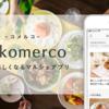 【開催レポ】Cookpad Tech Kitchen #16 コメルコテックバナシ〜新規事業開発のリアル〜