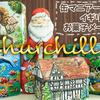 【缶マニア】一押しメーカー チャーチルズ(イギリス)churchill's  その1~スクエアタイプの缶~