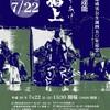 成実生誕450年関連イベント【追記あり】