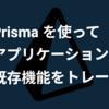 既存アプリケーションのフィルタ機能を題材に Prisma を試し書きしてみた話