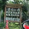 【熊本・阿蘇】豊礼の湯(コインで出てくるフレッシュ温泉)に行ってきたよ!