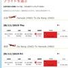 LCCのベトジェットのキャンペーン価格でフライト予約をしてみた体験記。羽田からダナンまで片道9ドル!