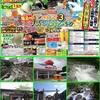 17/08/08:阪急トラピクスごきげん3バスツアーの日の3食