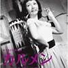 木下惠介監督の「カルメン純情す」(1952年)を初めて観た