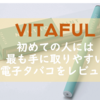 VITAFULをレビュー。安価な使い手捨てタイプで禁煙活動の第一歩