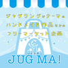 【inuike.】縁は異なもの味なもの~芦原橋のマルシェイベントと神戸のジャグマ~