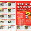 「東大阪ラーメンスタンプラリー」という企画が始まった