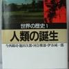 今西錦司「世界の歴史01 人類の誕生」(河出文庫)