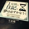 本「1分間の日記で夢は必ずかなう!」今村暁:著