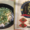 【ケチ】ミシュランの香川福一さんのバター釜たまうどんを真似ました。