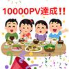 【運営報告】10000PV達成‼️雑記ブログで最もアクセスを集めたのはどの記事⁉️アクセス元も収益、全て公開💣