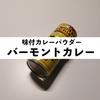 【究極の時短飯】バーモントカレーのふりかけ?味付けカレーパウダーを実食レビュー