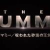 【映画・ネタバレ有】THE MUMMY(ザ・マミー)呪われた砂漠の王女を観てきた感想とレビューを書いていきます