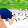 ゴルフで泣きそうになったこと