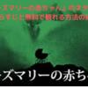 【映画】『ローズマリーの赤ちゃん』のネタバレなしのあらすじと無料で観れる方法の紹介