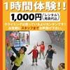 お得に登ろう!☆1000円体験会のお知らせ☆