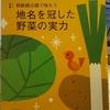 相鉄瓦版 Sotetsu Kawaraban 第274号(2021年6月1日更新)特集|相鉄線沿線で味わう 地名を冠した野菜の実力 読了