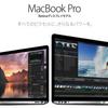 もう買えますよ。Apple 新しい MacBook Pro を発表!!Haswell 搭載!