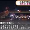 栃木県小山市横倉の国道新4号線横倉南交差点で軽自動車とワンボックスカーが衝突事故