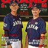 【2018年社会人野球日本選手権】日程・出場チーム・ドラフト会議指名選手