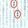 hontoの文字化けはフォントで解消 06/23