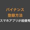 【日本語対応・海外取引所】BINANCE(バイナンス)の登録方法|スマホアプリが超優秀