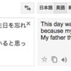 his birthday 翻訳チャレンジカップ